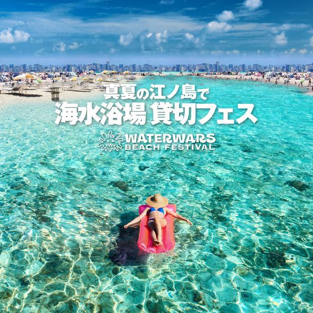 画像2: 昨年1万人を熱狂させた話題の水掛け音楽フェス。今年は真夏の江ノ島でビーチフェスとして開催!