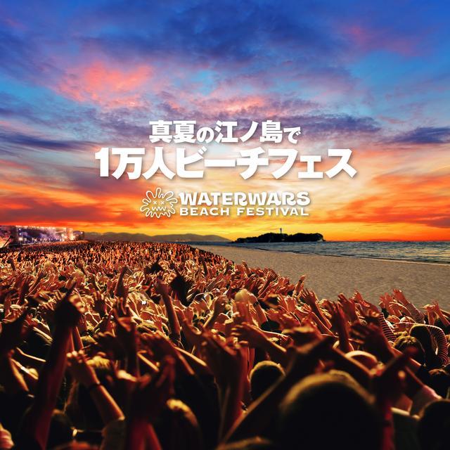 画像1: 昨年1万人を熱狂させた話題の水掛け音楽フェス。今年は真夏の江ノ島でビーチフェスとして開催!