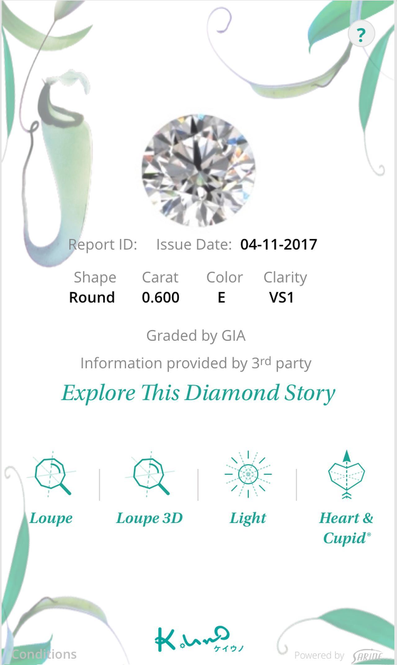 画像2: 【体験レポ】スマホ・タブレットで、より身近に!日本初導入「ケイ・ウノ」ダイヤモンドのデジタル鑑定書が凄い!