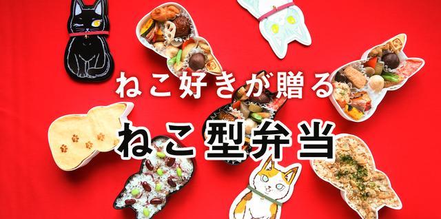画像7: ねこ好きが贈る!ねこ型弁当『福ねこ弁当』