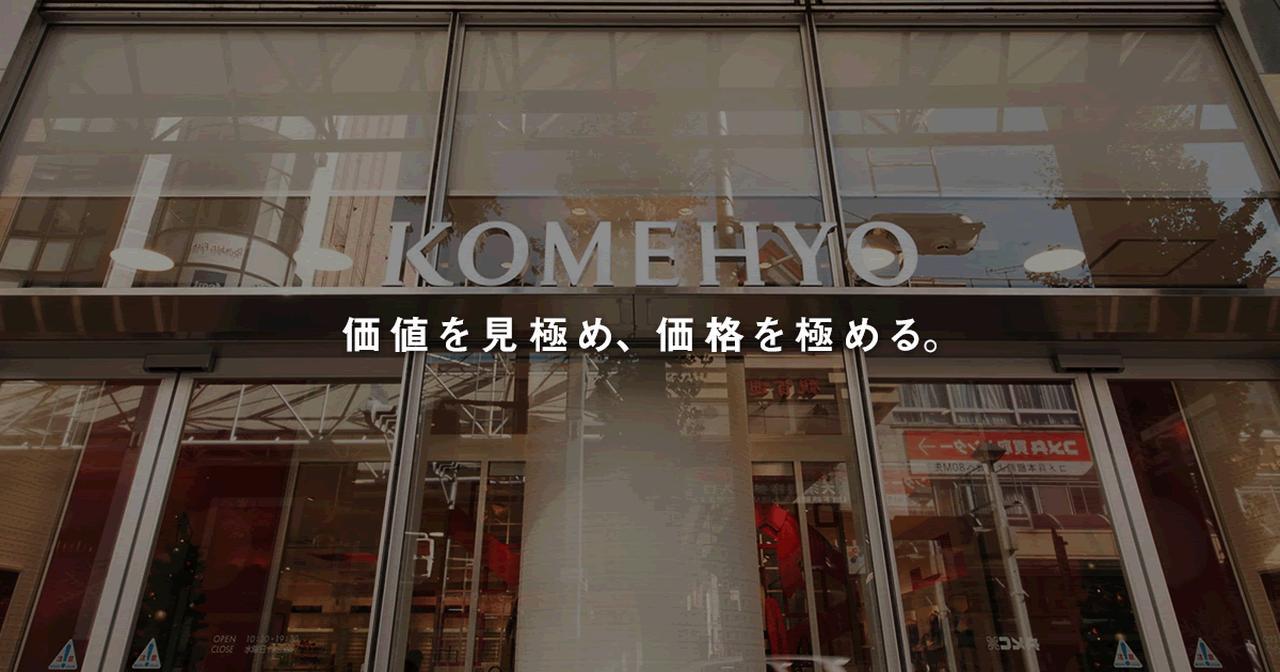 画像: コメ兵【公式】 日本最大級のリユースデパートKOMEHYO