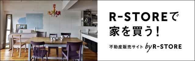 画像: 東京のデザイナーズ・リノベーション・おしゃれな賃貸ならR-STORE