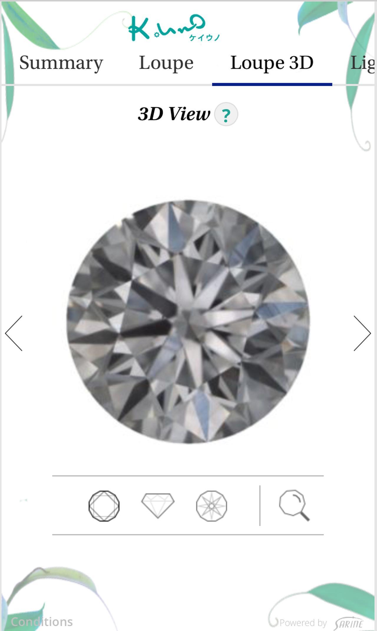 画像3: 【体験レポ】スマホ・タブレットで、より身近に!日本初導入「ケイ・ウノ」ダイヤモンドのデジタル鑑定書が凄い!