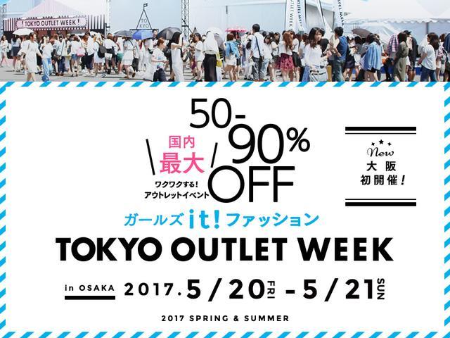画像: いよいよ大阪初開催!!話題のファッションアウトレットイベント「TOKYO OUTLET WEEK in Osaka 2017 Spring/Summer」