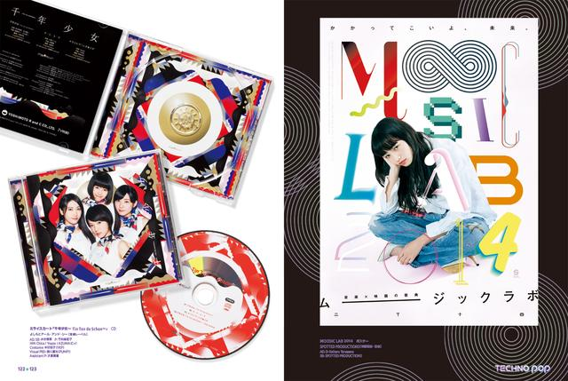 画像: (左)ミライスカート「千年少女~ Tin Ton de Schon~」CD/(右)MOOSIC LAB 2014ポスター