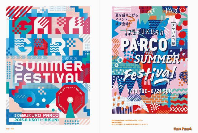 画像: GARAGARA Summer Festival 2015/2016ポスター