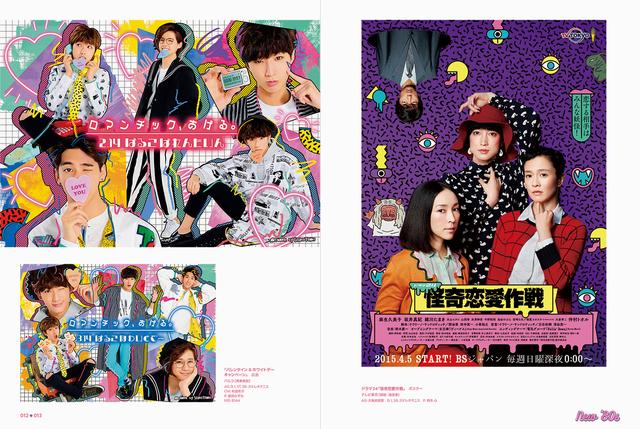 画像: (左)「バレンタイン & ホワイトデー キャンペーン」広告/(右)ドラマ24「怪奇恋愛作戦」ポスター