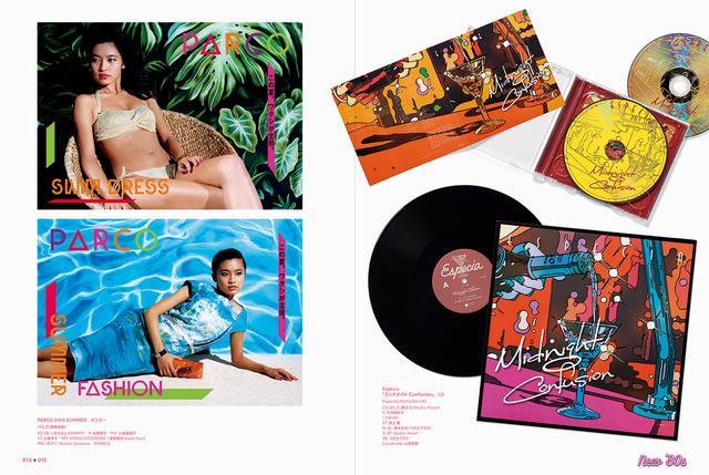 画像: (左)PARCO 2014 SUMMERポスター/(右)Especia 「ミッドナイトConfusion」CD