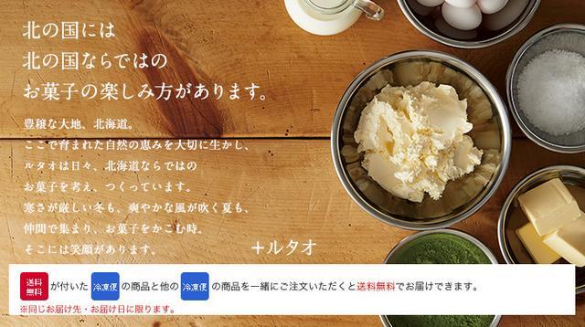 画像: 新作スイーツ : チーズケーキの通販、お取り寄せならLeTAO | 小樽洋菓子舗ルタオ