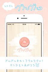 画像1: アプリ『グルグル』の楽しみ方