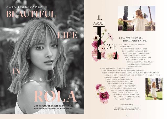 """画像: 『momo Life』Vol.1の注目のコンテンツ""""BEAUTIFUL LIFE IN ROLA"""" ローラ/人生を桃色にする10のこと"""