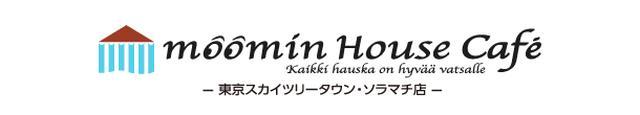 画像: ムーミンハウスカフェ 東京スカイツリータウン・ソラマチ店 - ベネリック