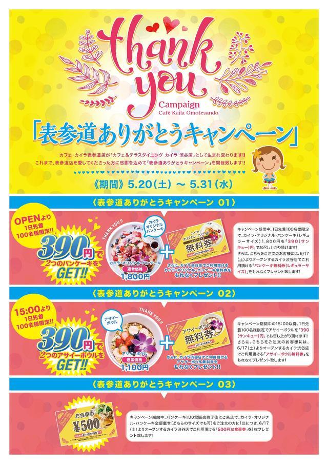 画像: カフェ・カイラ表参道店の渋谷移転OPENキャンペーン