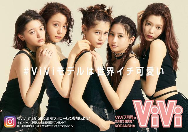 画像: #ViViモデルは世界イチ可愛い