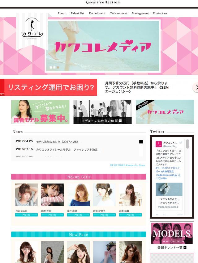 画像: モデル登録サイト「カワコレ」 kawa-colle.jp