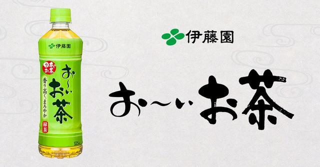 画像: 香り高く、まろやか お~いお茶|伊藤園