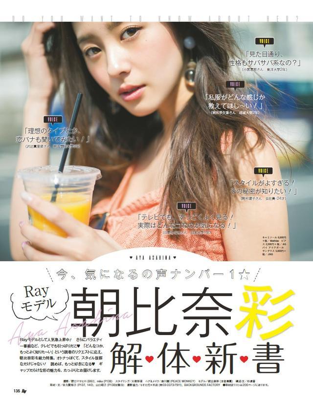 画像: 朝比奈彩の好きなタイプは、「すっごくベタ。やさしくて男らしくてギャップがある人(笑)」