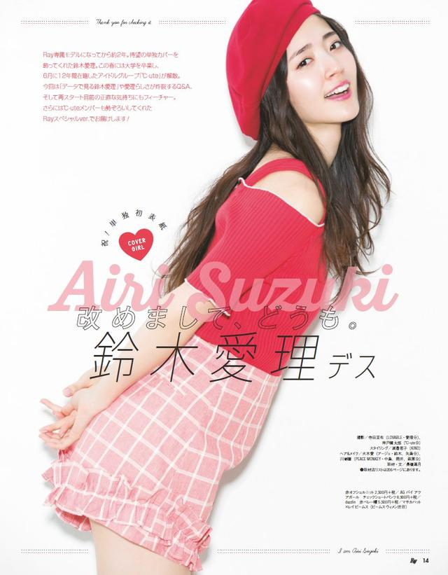 画像: ℃-uteメンバーのスペシャルポスター/朝比奈彩クローズアップ企画/福士蒼汰への50の質問企画も!