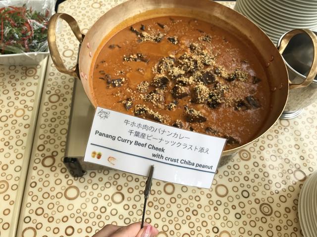 画像1: 牛ホホ肉のパナンカレー 千葉産ピーナッツクラスト添え