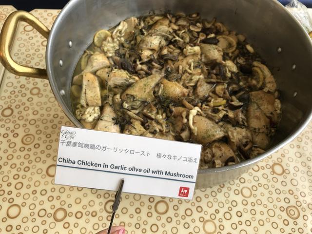 画像1: 千葉産錦爽鶏のガーリックロースト 様々なキノコ添え