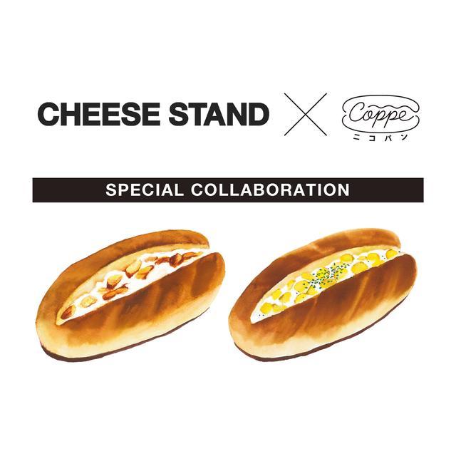 画像1: 人気のコッペパン『ニコパン』が「CHEESE STAND」とコラボ!