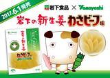 画像1: 期間限定『岩下の新生姜 わさビーフ味』6月1日発売開始!