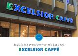 画像: エクセルシオール カフェ