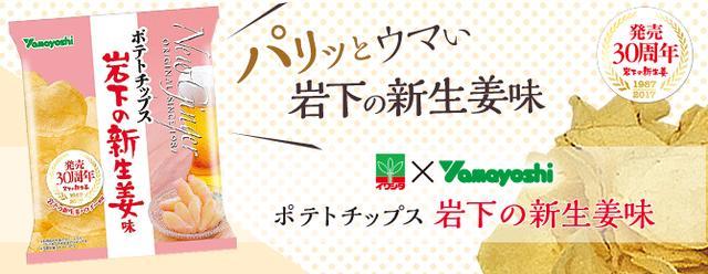 画像: 【岩下の新生姜】岩下食品オンラインショップ