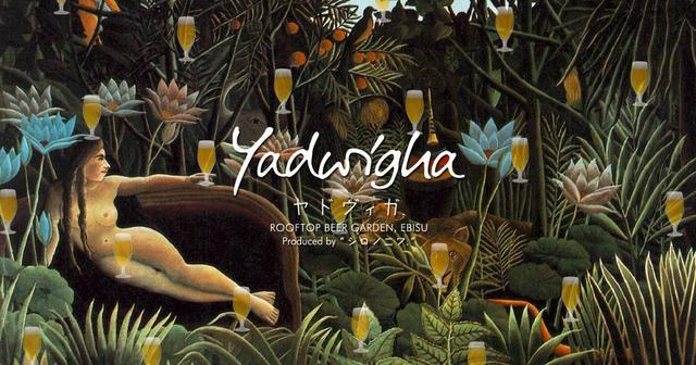 画像: yadwigha | ヤドヴィガ / アトレ恵比寿 西館8F -ROOFTOP BEER GARDEN,EBISU-