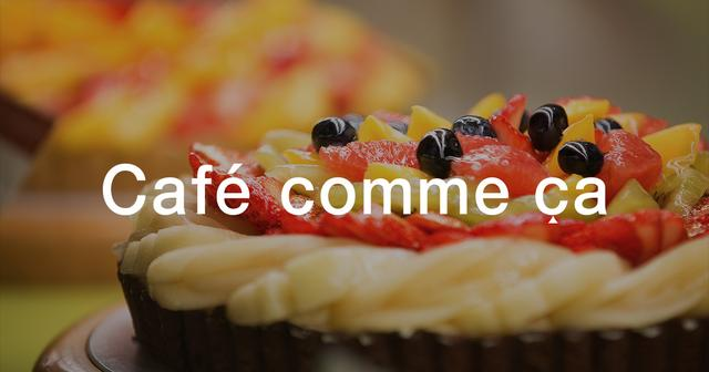 画像: Cafe comme ca │ Official Web