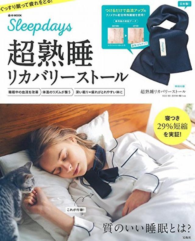 画像: Sleepdays 超熟睡リカバリーストール (e-MOOK) | |本 | 通販 | Amazon
