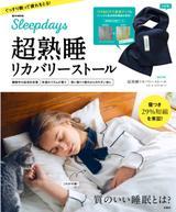 画像1: 超熟睡!眠りの全てを徹底解剖した究極のムック本が登場