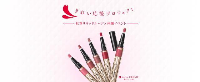 画像: きれい応援プロジェクト|キスミー フェルム Kiss Me FERME|株式会社 伊勢半