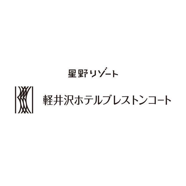 画像: 軽井沢スイーツコレクション2017 夏|星野リゾート 軽井沢ホテルブレストンコート