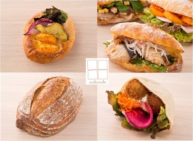 画像2: 食べて美味しい、もらって嬉しい絶品パン。新百合ヶ丘のやさしいパン屋『nichinichi』のオフィシャルホームページが出来ました