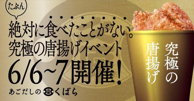 """画像: 【空腹時 閲覧注意】 1個2,000円相当?! の""""贅沢唐揚げ""""! あごだしチャレンジ、6/6~7開催。"""