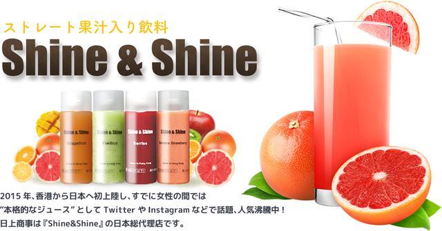 画像: 株式会社 日上商事 『Shine & Shine』 日本総代理店 日上商事株式会社Shine&Shine