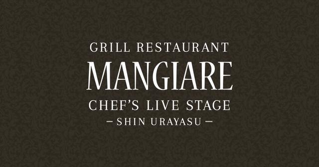 画像: 【公式】新浦安 GRILL RESTAURANT MANGIARE CHEF'S LIVE STAGE