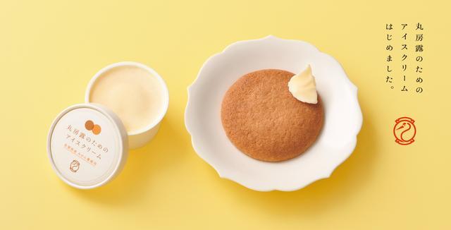 画像1: アイス×丸房露。創業378年の老舗「鶴屋」から「丸房露のためのアイスクリーム」登場!