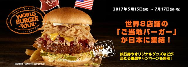 画像: Hard Rock Cafe Japan – ハードロックカフェ・ジャパン