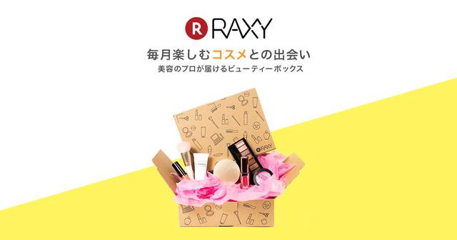 画像: RAXY(ラクシー) | ビューティーボックス定期購入サービス