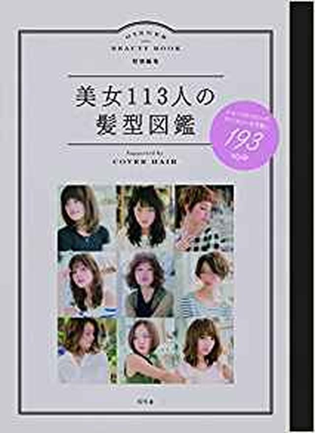 画像: 美女113人の髪型図鑑   GINGER編集部  本   通販   Amazon
