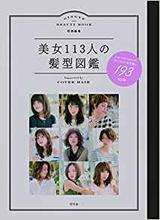 画像: 美女113人の髪型図鑑 | GINGER編集部 |本 | 通販 | Amazon