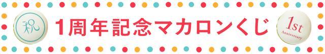 """画像1: 大感謝!「六本木マカロン」1周年記念!ハズレなしの""""マカロンくじ""""を実施中!"""