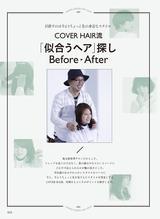 画像8: 埼玉の美容院グループがプロデュースした書籍『美女113人の髪型図鑑』