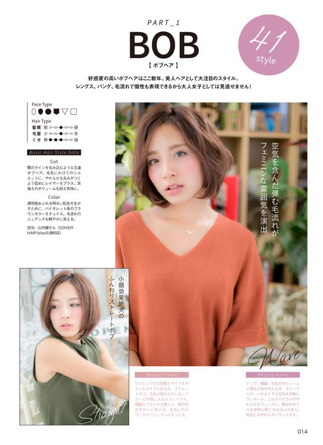 画像3: 埼玉の美容院グループがプロデュースした書籍『美女113人の髪型図鑑』