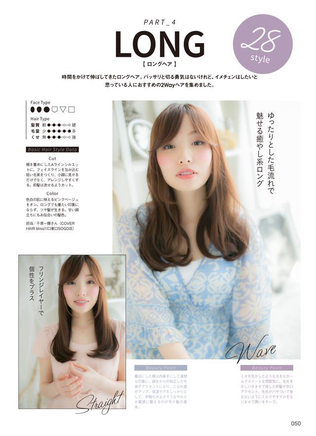 画像6: 埼玉の美容院グループがプロデュースした書籍『美女113人の髪型図鑑』