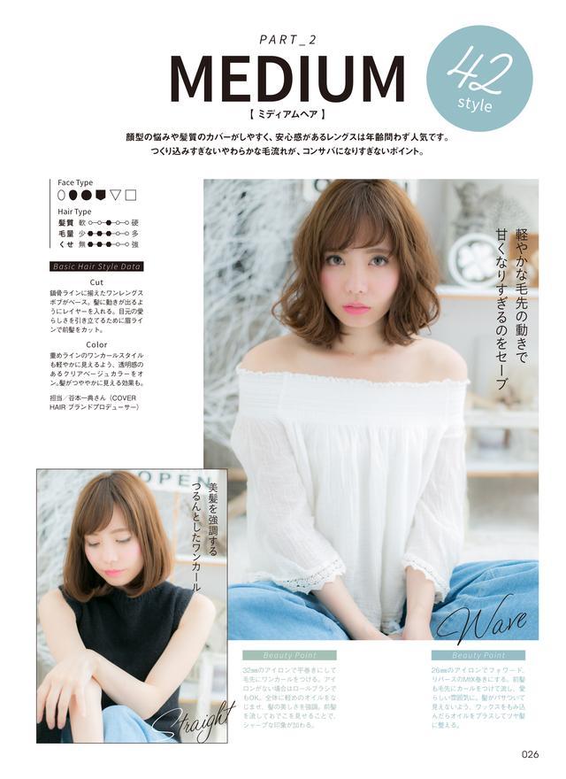 画像4: 埼玉の美容院グループがプロデュースした書籍『美女113人の髪型図鑑』