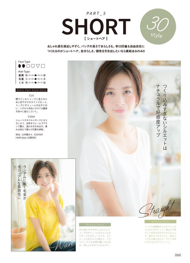 画像7: 埼玉の美容院グループがプロデュースした書籍『美女113人の髪型図鑑』