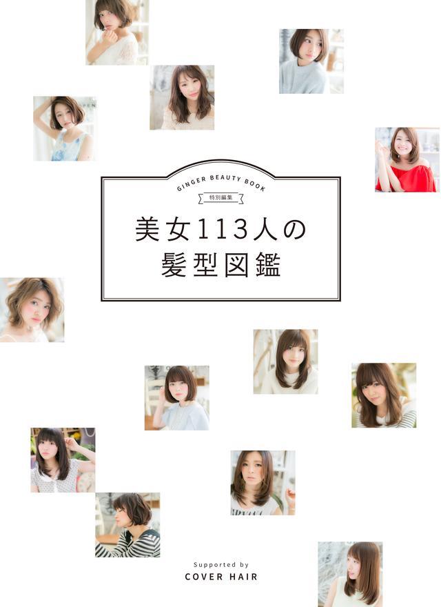 画像1: 埼玉の美容院グループがプロデュースした書籍『美女113人の髪型図鑑』
